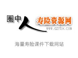 保险公司2014精英高峰会宣导素材(18页).ppt图片