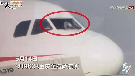 配套视频川航飞机挡风玻璃突然破碎.rar