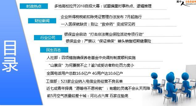 试题偏重时事热点,逻辑推理  2018-06-13 10:11 来源:澎湃新闻  报道