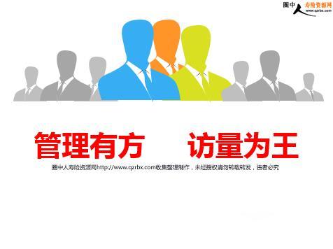 2020年保险公司工作目标计划范文 第一范文网