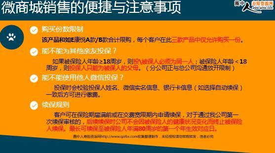 中国人寿电子保单_中国人寿如E康悦C微商城上线宣导(6页).ppt_圈中人寿险资源网